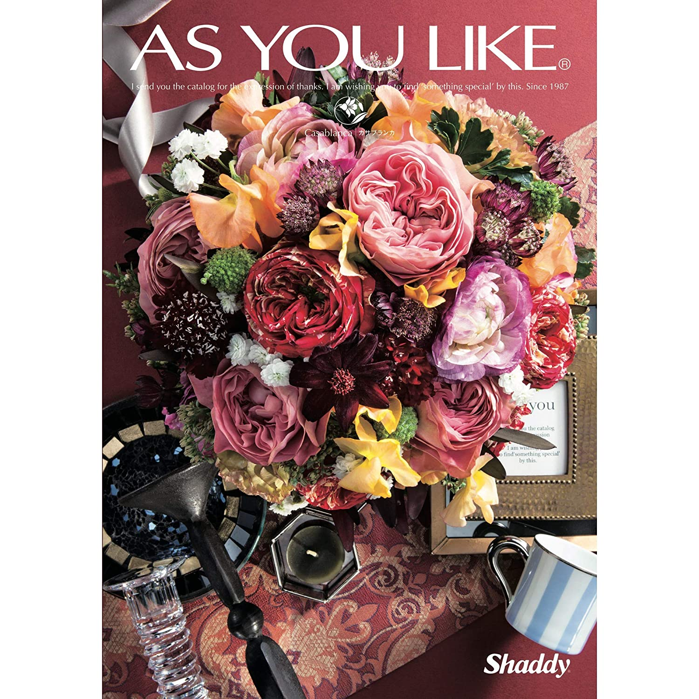 シャディ カタログギフト AS YOU LIKE (アズユーライク) カサブランカ 25,000円コース 包装紙:マラケシュ B06XCDSGMV