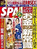 週刊SPA!(スパ)  2018年 1/16・23 合併号 [雑誌] 週刊SPA! (デジタル雑誌)