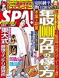 週刊SPA!(スパ)  2018年 11/20・27 合併号 [雑誌] 週刊SPA! (デジタル雑誌)