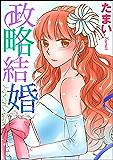 政略結婚(単話版) (蜜恋ティアラ)
