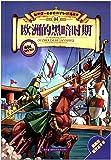我的第一本世界历史知识漫画书:欧洲的黑暗时期