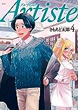 Artiste 4巻 (バンチコミックス)