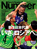 Number9/15臨時増刊号 新生日本代表 いざ、ロシアへ。 (Sports Graphic Number(スポーツ・グラフィック ナンバー)) [雑誌]