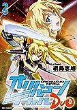 オリハルコン レイカル DUO: 2 (REXコミックス)