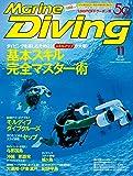 Marine Diving (マリンダイビング) 2019年11月号NO.661 [雑誌]