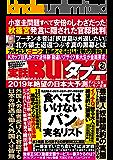 実話BUNKAタブー2019年2月号【電子普及版】 [雑誌] 実話BUNKAタブー【電子普及版】