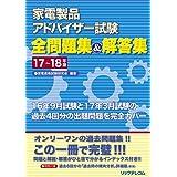 家電製品アドバイザー試験 全問題集&解答集 17~18年版