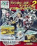 ファンタシースターオンライン2 マスターガイドブック (エンターブレインムック)