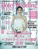 【Hotel Wedding  WEST No.3】ホテルウエディング関西版 (生活シリーズ)