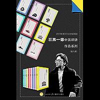 石黑一雄中英双语作品集(套装共8册) (English Edition)