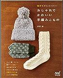 輪針だからカンタン! おしゃれでかわいい手編みこもの