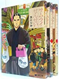 サムライせんせい コミック 1-3巻セット (クロフネコミックス)