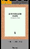 証券外務員試験 用語集
