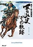 鬼才! 時代劇画家 平田弘史 その軌跡 祝! 生誕80年&劇画家60年特別記念出版