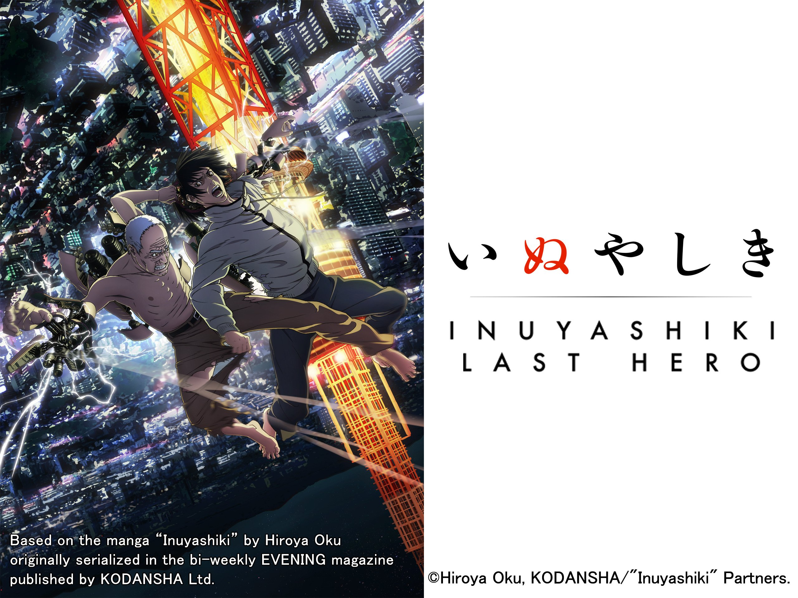 Amazon com: Watch INUYASHIKI LAST HERO | Prime Video