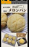 おうちで作る基本のメロンパン: 中はしっとり外はサクサク、まるで売り物!