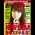 週刊アスキー No.1080 (2016年5月31日発行) [雑誌]