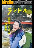 ランドネ 2019年3月号 No.104[雑誌]
