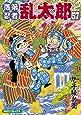 落第忍者乱太郎 57 (あさひコミックス)