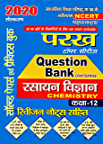 CHEMISTRY (2020 PARAKHA): 2020 PARAKHA CLASS-XII UP BOARD (20191101 Book 499) (Hindi Edition)