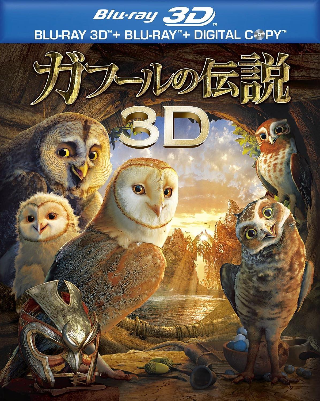 Amazon | ガフールの伝説 3D&2D ...