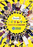 すイエんサー Season3 すイエんサーガールズ、怒濤の快進撃! (特典Disc付き6枚組BOX) [DVD]