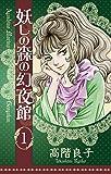 妖しの森の幻夜舘 1 (ボニータコミックス)