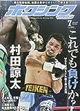 ボクシングマガジン 2017年 07 月号 [雑誌]