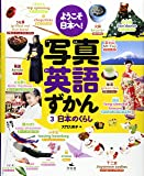 ようこそ日本へ!写真英語ずかん〈3〉日本のくらし