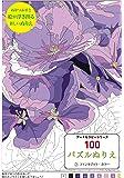 100パズルぬりえ3ファンタスティック・カラー (アートセラピーシリーズ)
