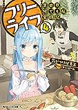 フリーライフ ~異世界何でも屋奮闘記~ 4【電子特別版】 (角川スニーカー文庫)