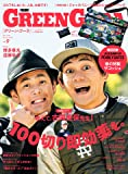 GREEN GORA(グリーン ゴーラ)(9) 2018年 05 月号 [雑誌]: GOETHE(ゲーテ) 増刊
