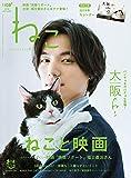 ねこ 2018年11月号 Vol.108【別冊付録:カレンダー】