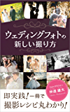 weddingphot no atarasii torikata (Japanese Edition)
