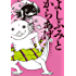 よしふみとからあげ(5) (ヤングマガジンコミックス)