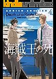アドリアン・イングリッシュ(4) 海賊王の死 (モノクローム・ロマンス文庫)