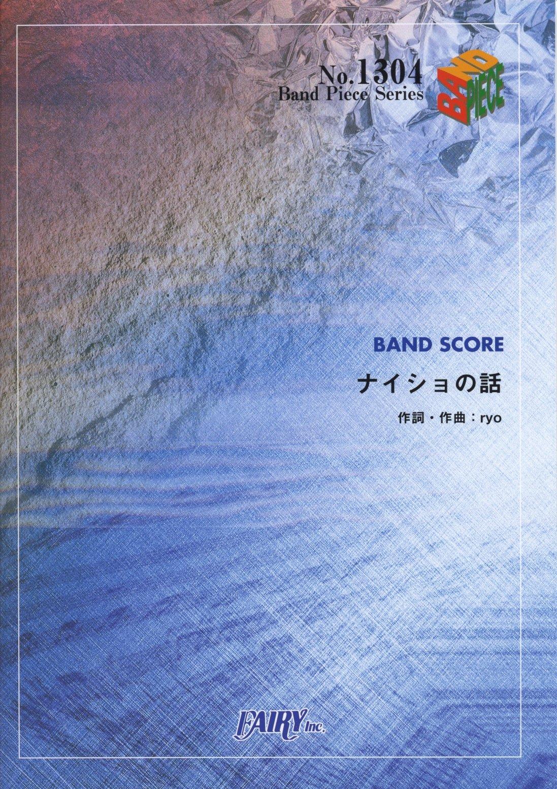 バンドピース1304 ナイショの話 by ClariS (Band Piece Series) pdf epub
