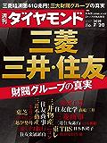 週刊ダイヤモンド 2019年7/20号 [雑誌]