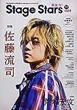 TVガイド Stage Stars vol.5 (TOKYO NEWS MOOK 785号)