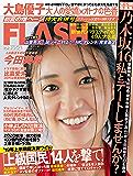 週刊FLASH(フラッシュ) 2019年7月23・30日号(1522号) [雑誌]