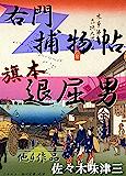 右門捕物帖(全38編)+旗本退屈男(全11編)+他(4作品)