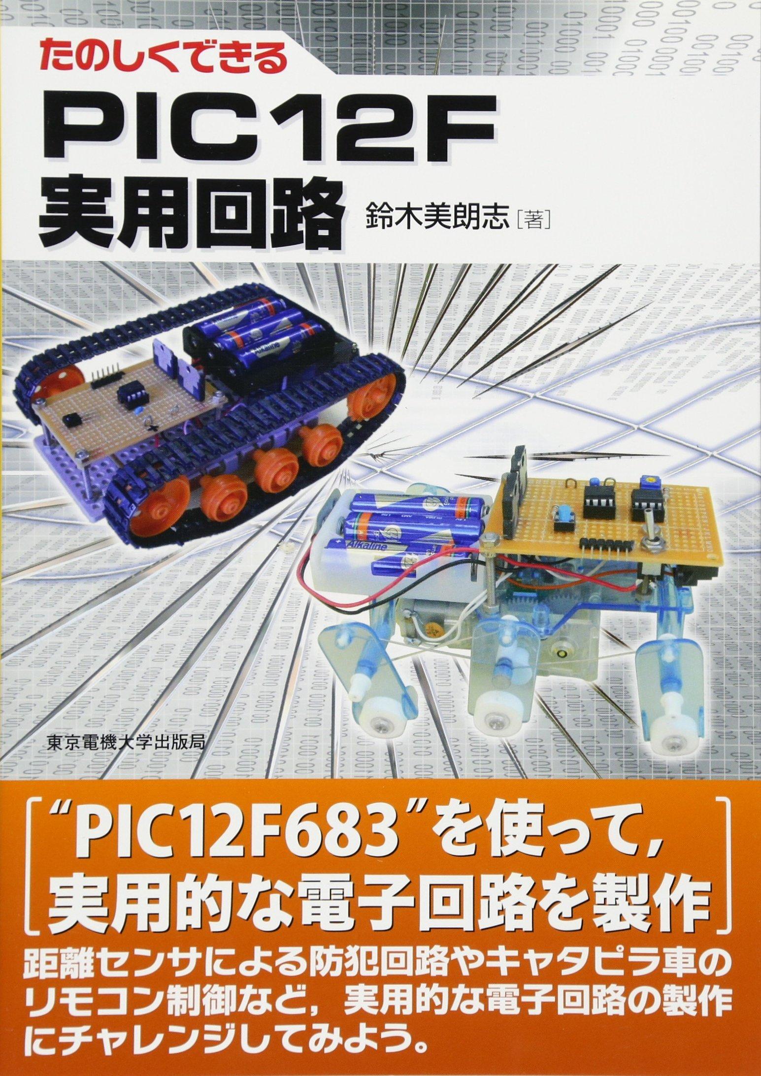 Download Tanoshiku dekiru PIC 12F jitsuyō kairo pdf epub