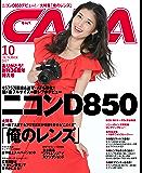 CAPA 2017年10月号 [雑誌]