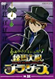 練馬大根ブラザーズ 4 [DVD]