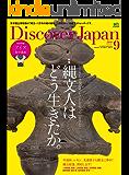 Discover Japan 2018年9月号 Vol.83[雑誌]