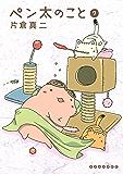 ペン太のこと(7) (イブニングコミックス)