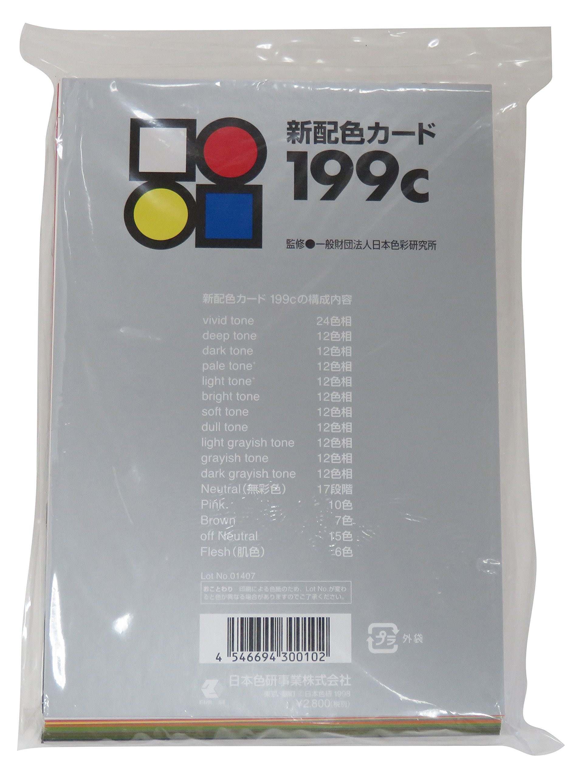 Japan Iroken new color scheme card 199c by Japan Iro-ken business