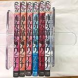 新装版 少女革命ウテナ コミック 1-6巻セット