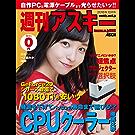 【Amazon.co.jp限定】週刊アスキー 秋葉原限定版 2018年10月号 [雑誌]