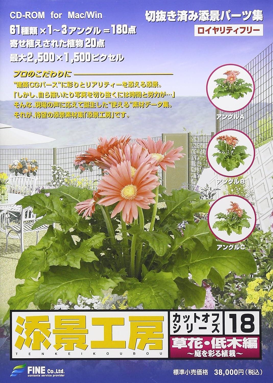 添景工房 カットオフシリーズ 18 草花~低木編 B000I2JOY8 Parent